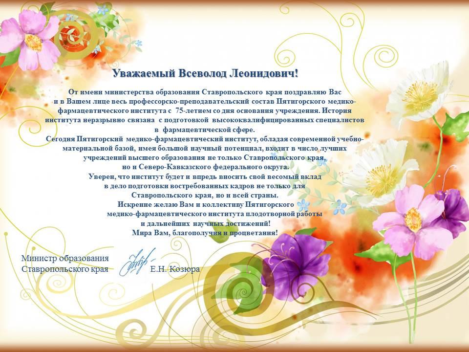 Поздравления от управления образования к 1 сентября