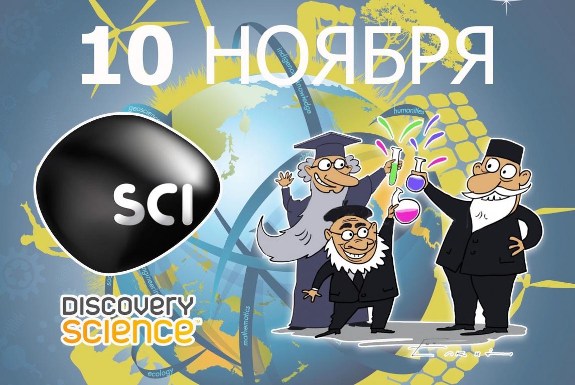 Поздравления с Всемирным днем науки